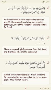 Al-Jame' E-Mushaf (Comprehensive Qur'an App) screenshot 4