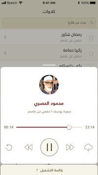 Al-Jame' E-Mushaf (Comprehensive Qur'an App) screenshot 5