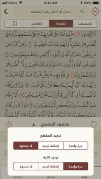 Al-Jame' E-Mushaf (Comprehensive Qur'an App) screenshot 6
