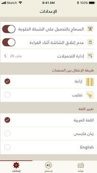 Al-Jame' E-Mushaf (Comprehensive Qur'an App) screenshot 7