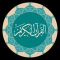 Quran - Naskh (Indopak Quran)