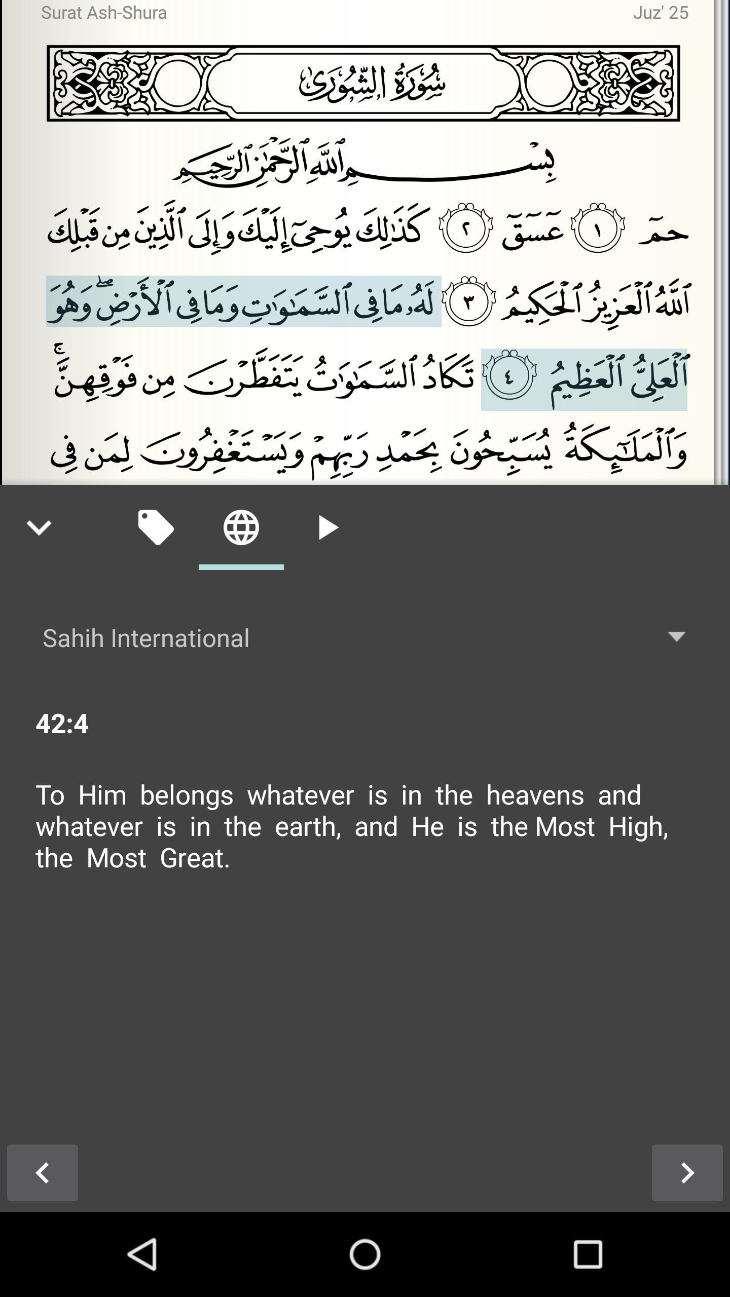 Quran screenshot 1