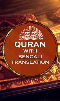 Quran with Bangla Translation screenshot 12