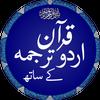 Quran with Urdu Translation आइकन