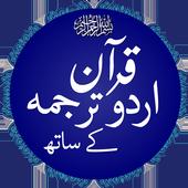Quran with Urdu Translation Zeichen
