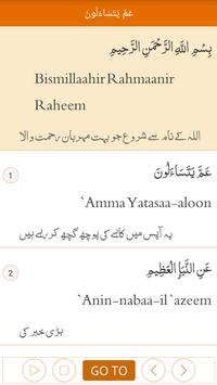 Quran with Urdu Translation Screenshot 4
