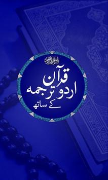 Quran with Urdu Translation Screenshot 14