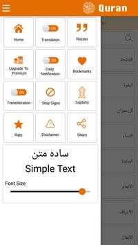 Quran with Urdu Translation Screenshot 2