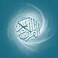 Quran Words Interpretation تفسير كلمات القرآن