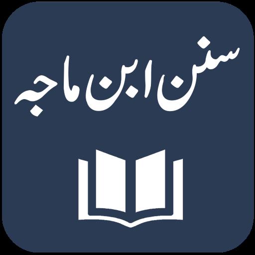 Sunan Ibn Majah - Urdu and English Translations