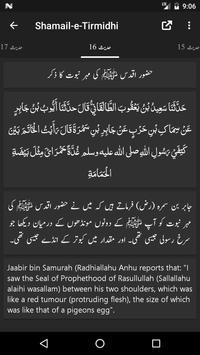 Shamail-e-Tirmidhi screenshot 7