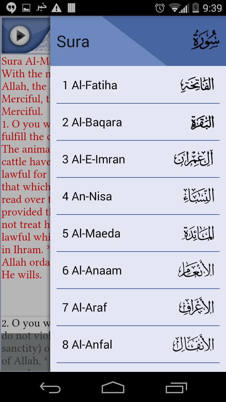 Quran Explorer for Android - APK Download