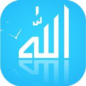 صور و خلفيات ذكر الله ادعية تريح القلوب الله 2019 icon