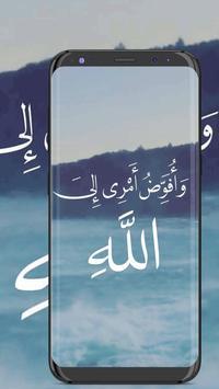 صور و خلفيات ذكر الله ادعية تريح القلوب الله 2019 screenshot 3