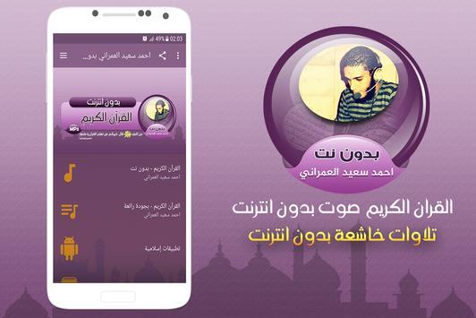 احمد سعيد العمرانى القران الكريم صوت بدون نت poster