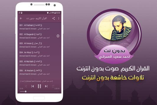 احمد سعيد العمرانى القران الكريم صوت بدون نت screenshot 1