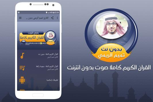 تميم الريمي القران الكريم كاملا صوت بدون انترنت poster