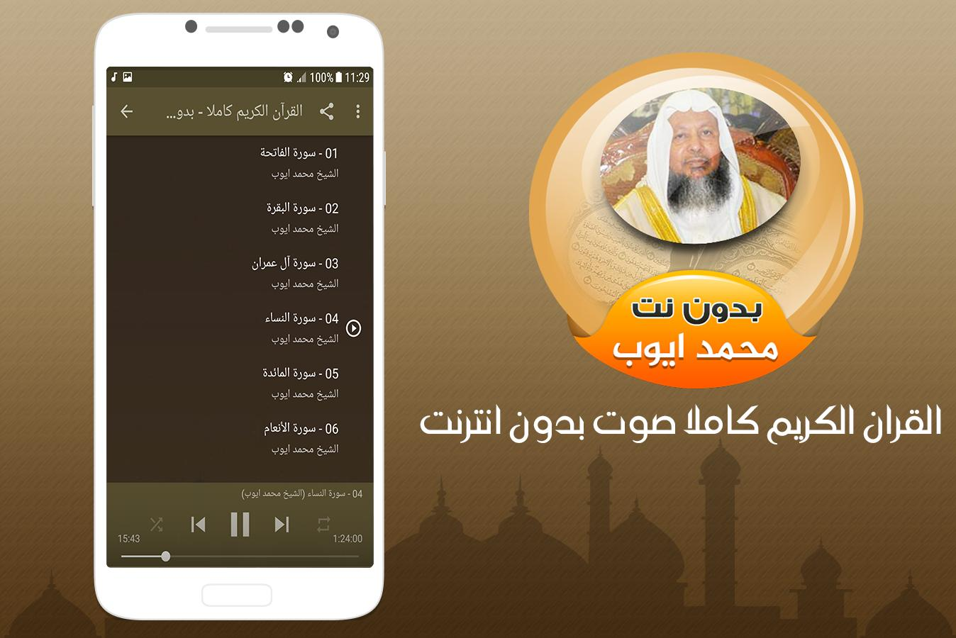 Muhammad Ayyub Holy Quran Offline For Android Apk Download