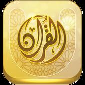 Quran University v4.5.0 (83 MB)