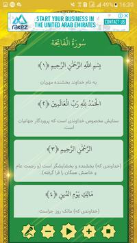 قرآن کریم poster