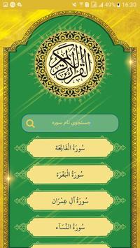 قرآن کریم screenshot 1