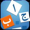 Learn Arabic Zeichen