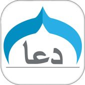 Muslim Dua Now icon