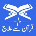 Quran se Ilaj – Ayat e Shifa
