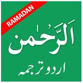 Surah Rahman 아이콘