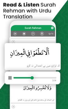 Surah Rahman 스크린샷 1
