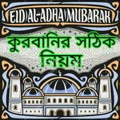 Qurbani - কুরবানীর সঠিক নিয়ম ও মাসআলা icon