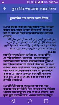 Qurbani - কুরবানীর সঠিক নিয়ম ও মাসআলা screenshot 3