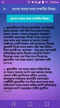 Qurbani - কুরবানীর সঠিক নিয়ম ও মাসআলা screenshot 2