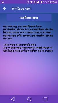 Qurbani - কুরবানীর সঠিক নিয়ম ও মাসআলা screenshot 4