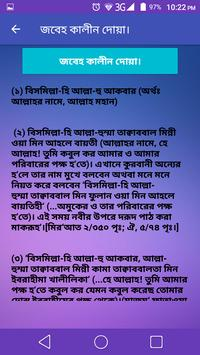 Qurbani - কুরবানীর সঠিক নিয়ম ও মাসআলা screenshot 5