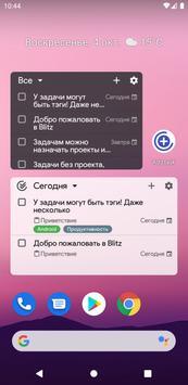 Blitz скриншот 6