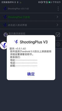ShootingPlus V3 スクリーンショット 1