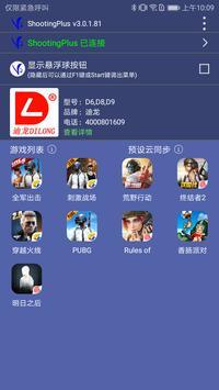 ShootingPlus V3 スクリーンショット 2