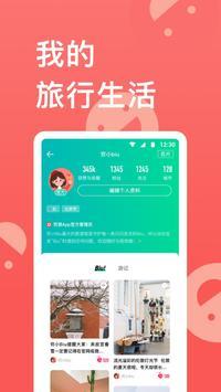 穷游 screenshot 4