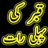 Qabar Ki Pehli Raat-Qabar ki Dua icon