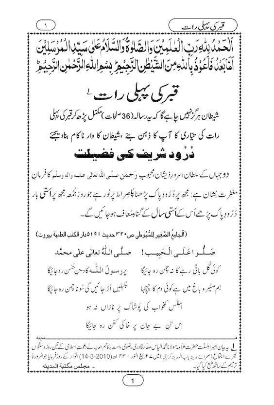Qabar Ki Pehli Raat-Qabar ki Dua poster