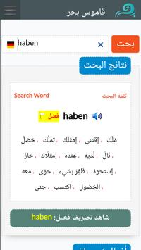 German Arabic Dictionary - conjugation & examples poster