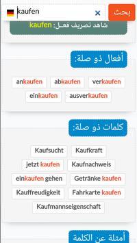 German Arabic Dictionary - conjugation & examples screenshot 4