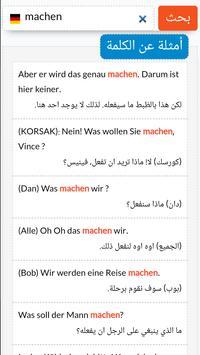 German Arabic Dictionary - conjugation & examples screenshot 5