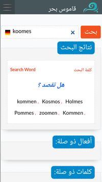 German Arabic Dictionary - conjugation & examples screenshot 7