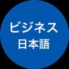 Business Japanese (ビジネス日本語会話・仕事の日本語) 圖標