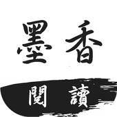 墨香閱讀 icon