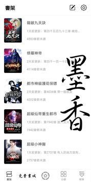 墨香閱讀 poster