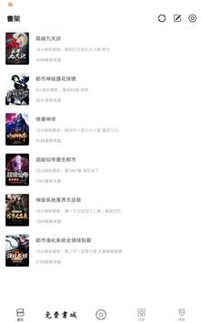 墨香閱讀 screenshot 10