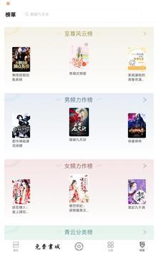 墨香閱讀 screenshot 11